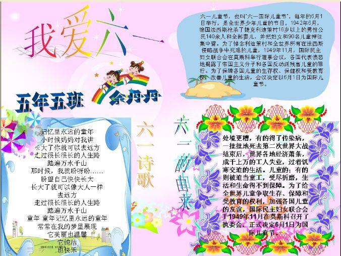 庆六一手抄报(连江第二实验小学:余丹丹)
